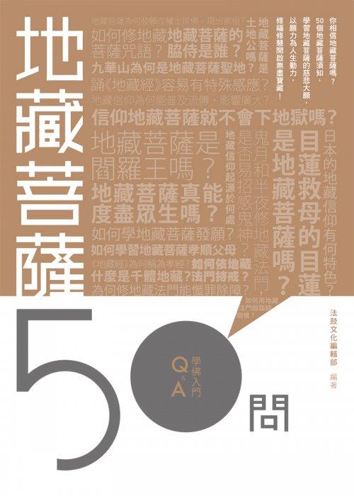「地藏菩薩50問」的圖片搜尋結果