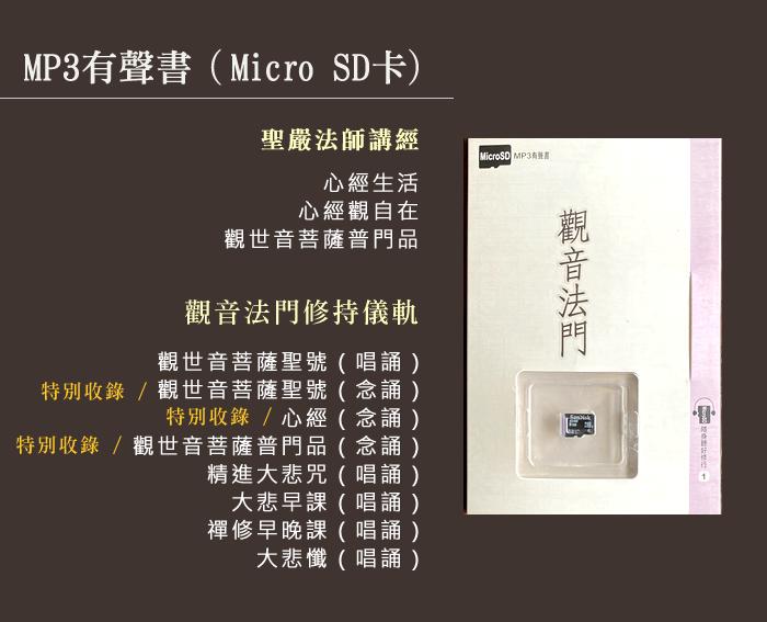 MicroSD【隨身聽好修行】系列有聲書 觀音法門