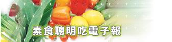 素食電子報第一一九期──【匏絲煎餅】