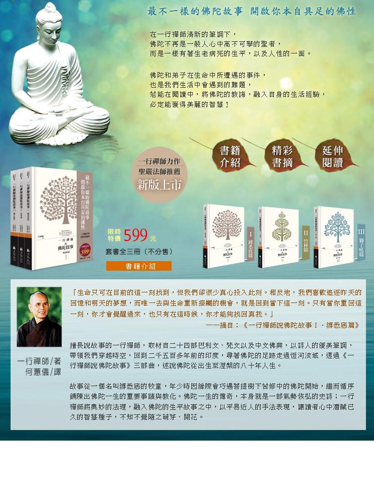 ◆一行禪師說佛陀故事◆新書上市!(套書全三冊:特價599元)