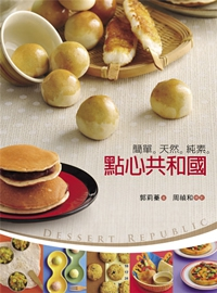 素食電子報第一一六期──【太妃核桃】
