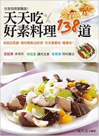 素食聰明吃電子報九十六期──【手作蘋果醬】