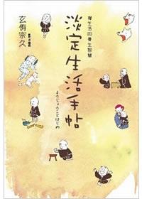心靈電子報第564期──【電影不散場】阿凡達:拯救人類,先拯救心靈