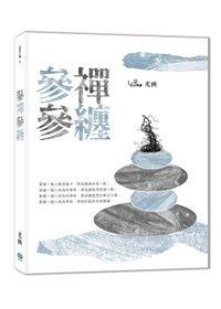心靈電子報第626期──【電影與人生】武俠:試解共業習題