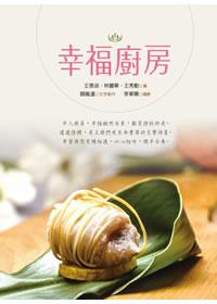 素食電子報第一一八期──【柚香藕片】