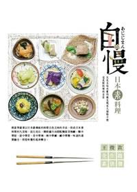 素食電子報第一二O期──【冬瓜凍冬瓜】